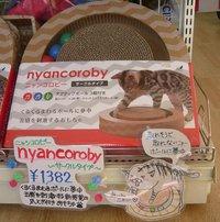 猫の爪とぎニャンコロビー