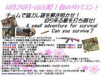 ★次回予告★23夜戦・24日山元町春のサバコン