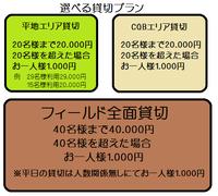 ★2019年フィールドシステム&料金変更について★