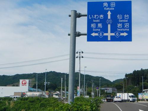 山元インター