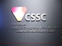 制御システムセキュリティセンター(CSSC)を研修