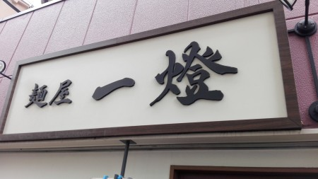 麺屋「一燈」 濃厚魚介つけ麺