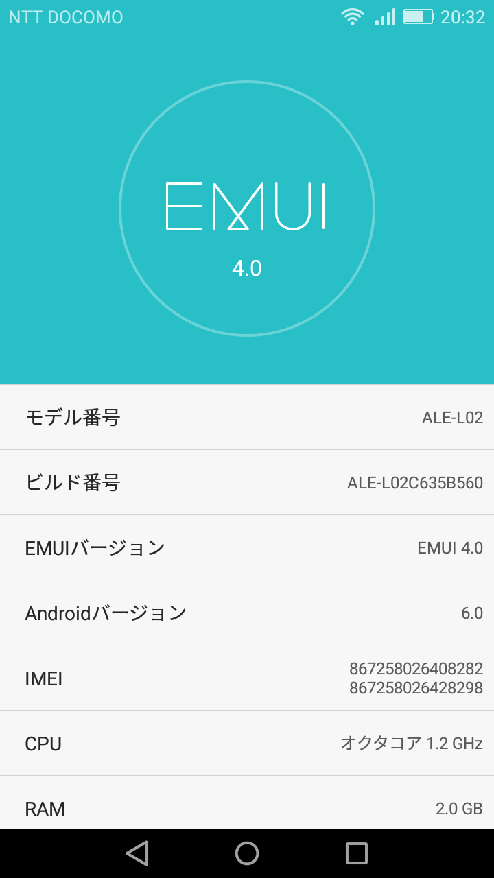 HUAWEI P8LITE Android6.0 キター