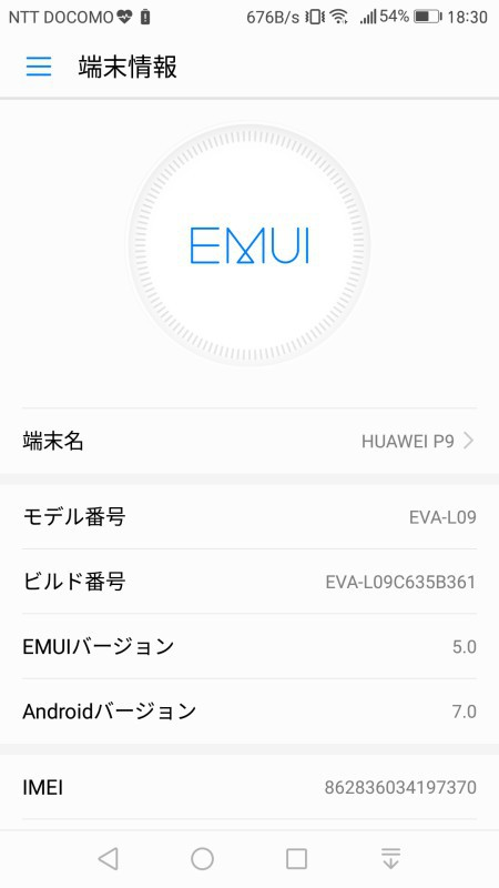 HUAWEI P9をAndroid7にアップグレード