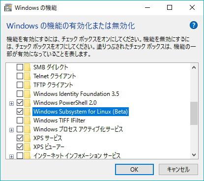 Windows10 Bashをセットアップする