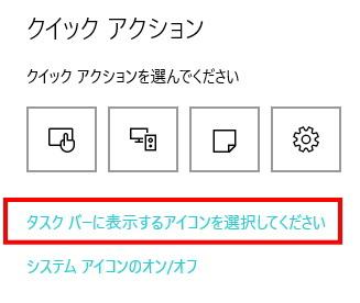 [Windows10] アイコンをインジケーターに隠さない設定