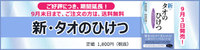 最新刊 ☆『新・タオのひけつ』Amazon 「本」人気ランキング1位! 9月末まで送料無料!