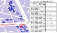 仙台市広瀬通り界隈駐車場マップ