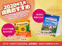早島BOOK SHOP 店長おすすめ☆「31の言葉 日めくりカレンダー」 1/5まで送料無料!