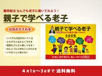 気のトレーニング☆令和2年4月のおすすめ書籍☆大人も子供も楽しく学べる「親子で学べる老子」4/3まで送料無料!