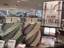 村上春樹 『騎士団長殺し』 蔦谷書店仙台泉店