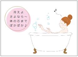 酒風呂で冷えよさよなら~♡
