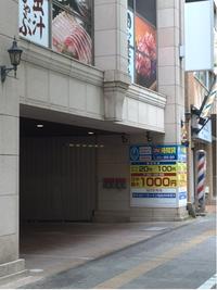 ダイヤパーク2丁目駐車場(ハイルーフ駐車可・ビジネス有)
