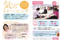 足の感覚 ~ 春の入学キャンペーンで足の導引術を体験しよう!