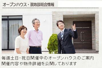 物件レポート 多賀城市桜木 新築オール電化住宅-