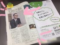 スーモマガジンにトップインタビューが掲載されました(´∀`)ノ