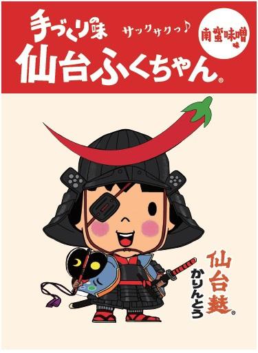 【新商品】仙台麸かりんとうに新しい仲間!