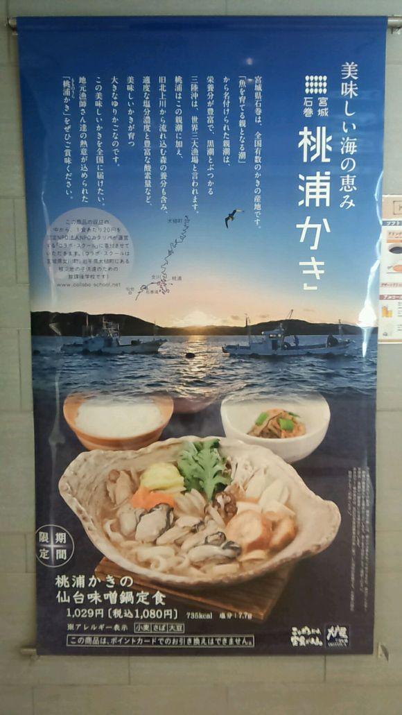 【大戸屋】東北食材満載メニュー