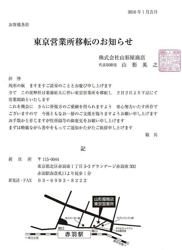 〚東京営業所〛 移転のお知らせ