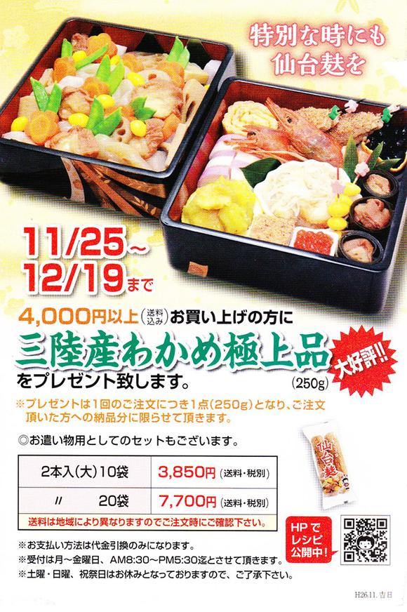 2014冬企画 三陸産わかめプレゼント企画