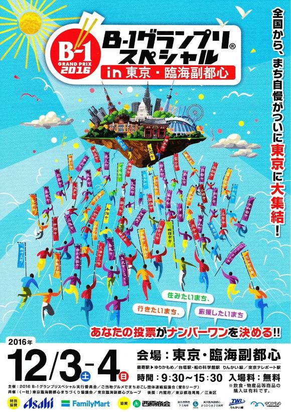 2016 B-1グランプリ スペシャル のお知らせ