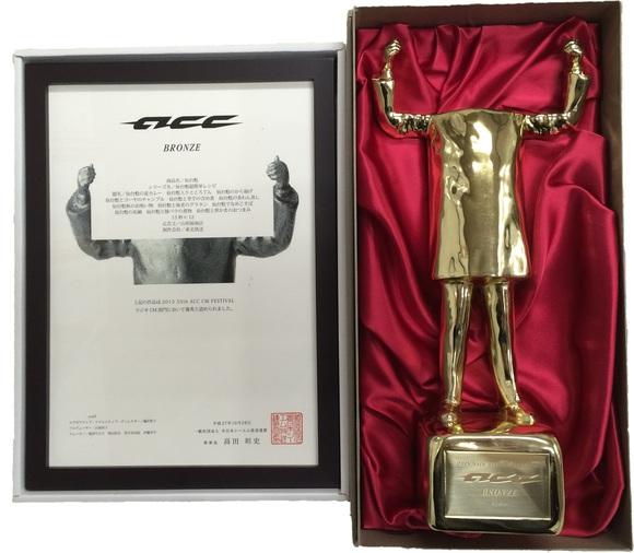 ACC CM FESTIVAL 2015 の 賞状とトロフィーが届きました。
