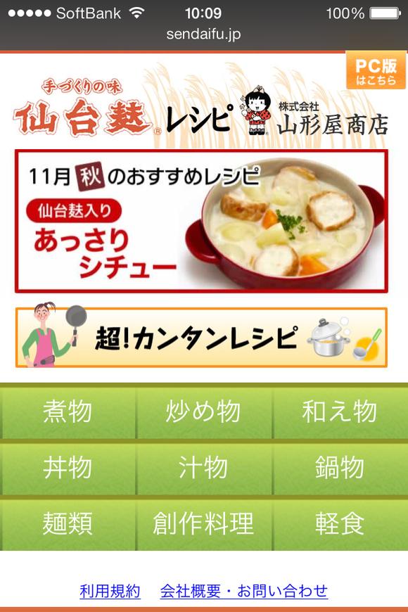 スマートフォン用レシピ画面始めました