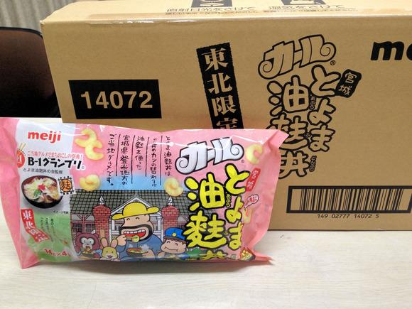 meiji カール 『とよま 油麩丼 味』 発売!!