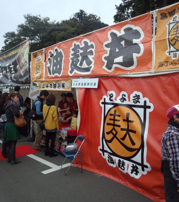 B-1グランプリ in 豊川