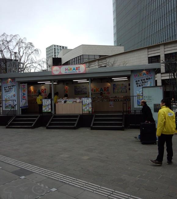 HiKaRi(東北3県復興物産展) in 赤坂サカス