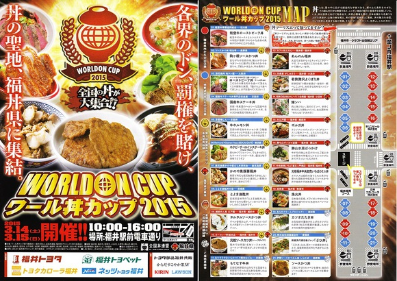 WOLDON CUP 2015 in 福井