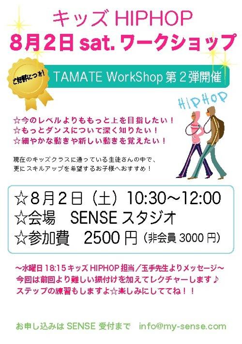 8/2(土)TAMATE KIDS HIPHOP WORKSHOP