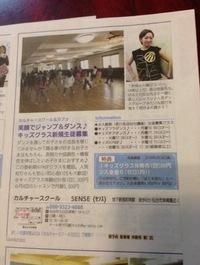 ぱどさんに広告掲載☆6/30迄キッズ体験1回500円キャンペーン