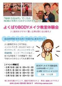 賢い主婦の朝活レッスン☆BODYメイク講座開始時間変更のお知らせ