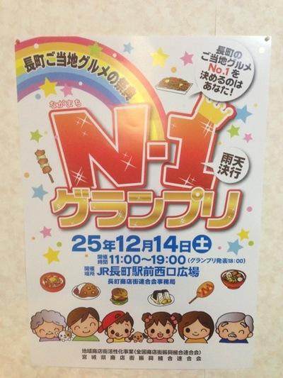 長町N1グランプリ2013を終えて☆