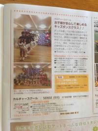 地域情報紙★ぱどさん(長町版)にSENSE広告を掲載