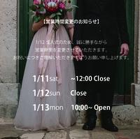 2019年1月11日12日の営業時間変更のお知らせ