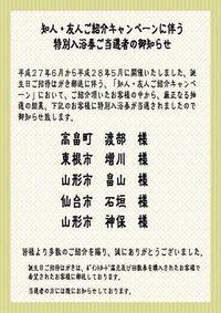 知人友人ご紹介キャンペーンに伴う無料入浴券当選者のお知らせ