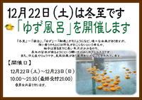 12月22日は冬至です。「ゆず風呂」開催します。