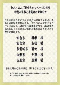 平成28年度知人友人ご紹介キャンペーンにおける無料入浴券当選者のお知らせ