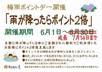 梅雨イベント「当館に雨が降ったらポイント2倍」7/14まで延長します!!