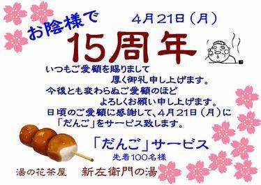 15周年お花見団子サービス