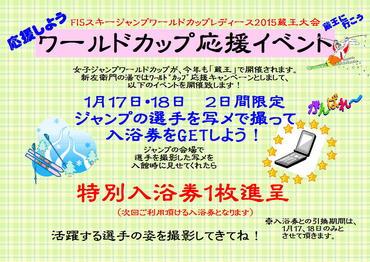ジャンプ応援イベント