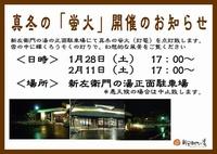 真冬の蛍火開催のお知らせ1/28・2/11