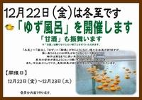 12/22は冬至です。「ゆず風呂」を開催いたします。12/22~23開催