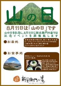 8月11日(土)に山の日イベントを行います