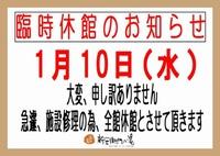 1月10日(水)臨時休館のお知らせ