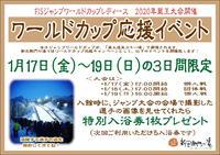 2020WC女子ジャンプ大会イン蔵王応援イベントを開催します。