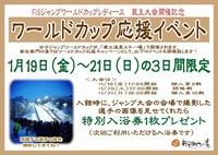 FISスキージャンプWCレディース2018蔵王大会応援イベント開催