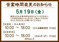 5月19日( 金 ) 営業時間変更のお知らせ